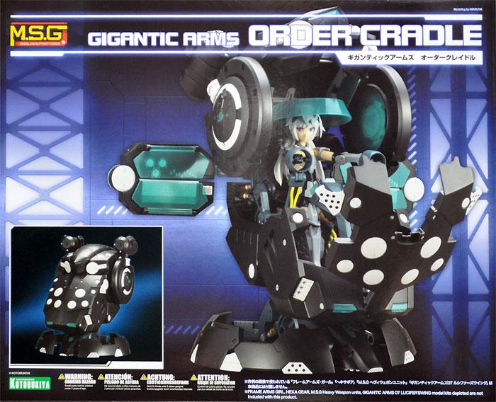 オーダークレイドルプラモデル(コトブキヤギガンティックアームズNo.GT010)商品画像