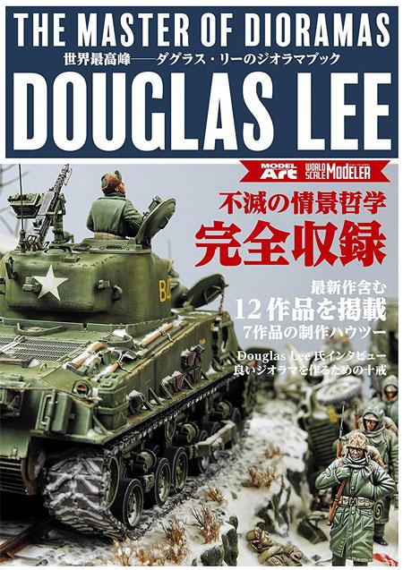 ダグラス・リーのジオラマブック本(モデルアートWORLD SCALE Modeler (ワールド・スケールモデラー)No.75096)商品画像