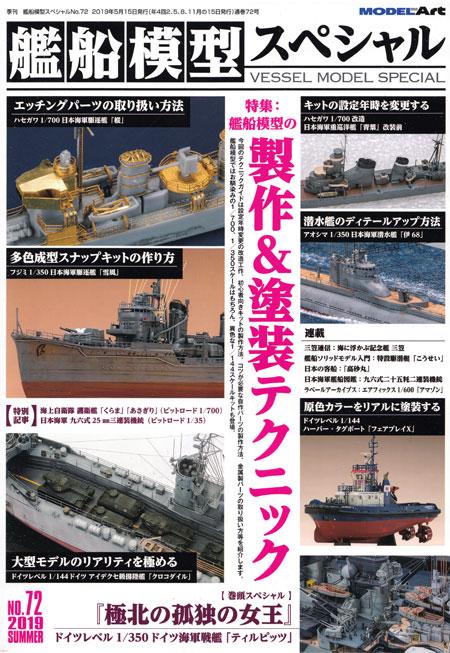 艦船模型スペシャル No.72 艦船模型の製作 & 塗装テクニック本(モデルアート艦船模型スペシャルNo.072)商品画像