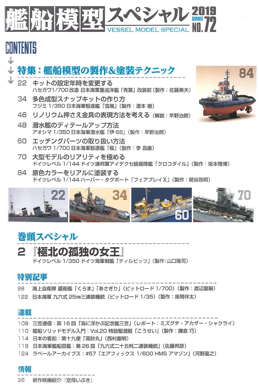 艦船模型スペシャル No.72 艦船模型の製作 & 塗装テクニック本(モデルアート艦船模型スペシャルNo.072)商品画像_1