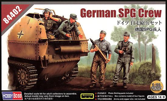 ドイツ 自走砲兵セットプラモデル(ホビーボス1/35 ファイティングビークル シリーズNo.84402)商品画像