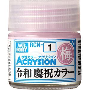 令和 慶祝カラー 梅 (RCN-1)塗料(GSIクレオス水性カラー アクリジョンNo.RCN-001)商品画像