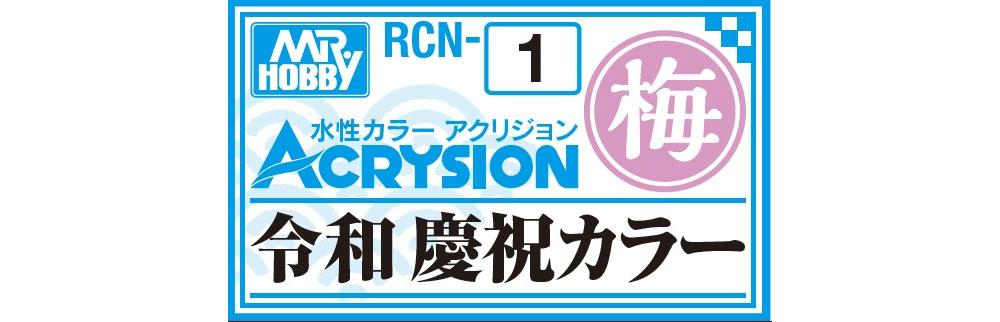 令和 慶祝カラー 梅 (RCN-1)塗料(GSIクレオス水性カラー アクリジョンNo.RCN-001)商品画像_1
