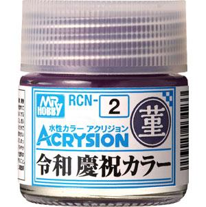 令和 慶祝カラー 菫 (RCN-2)塗料(GSIクレオス水性カラー アクリジョンNo.RCN-002)商品画像