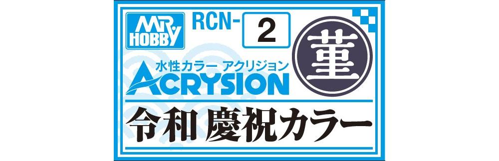 令和 慶祝カラー 菫 (RCN-2)塗料(GSIクレオス水性カラー アクリジョンNo.RCN-002)商品画像_1