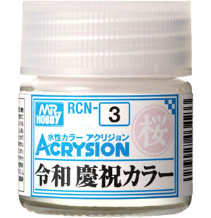 令和 慶祝カラー 桜 (RCN-3)塗料(GSIクレオス水性カラー アクリジョンNo.RCN-003)商品画像