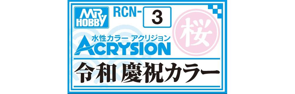 令和 慶祝カラー 桜 (RCN-3)塗料(GSIクレオス水性カラー アクリジョンNo.RCN-003)商品画像_1