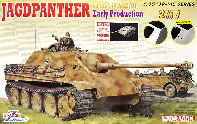 ドイツ Sd.Kfz.173 Ausf.G1 ヤークトパンター 初期生産型 2in1 w/ツィメリット ディテールアップパーツ付き 特別版プラモデル(ドラゴン1/35