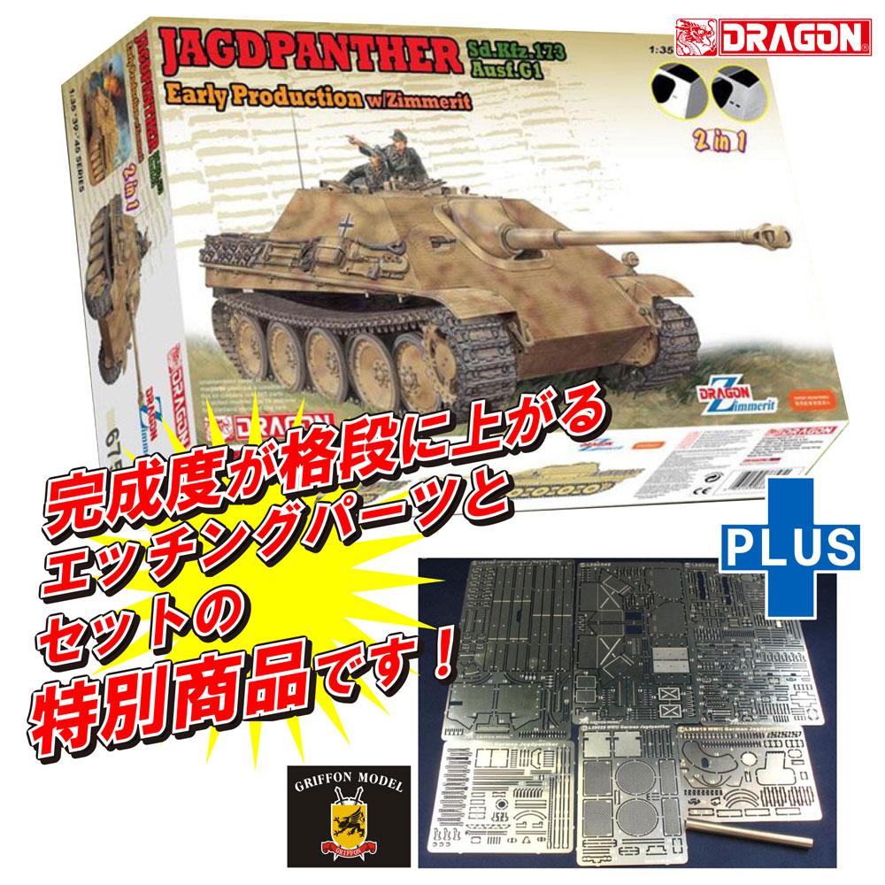 ドイツ Sd.Kfz.173 Ausf.G1 ヤークトパンター 初期生産型 2in1 w/ツィメリット ディテールアップパーツ付き 特別版プラモデル(ドラゴン1/35 '39-'45 SeriesNo.DR6758SP)商品画像_2
