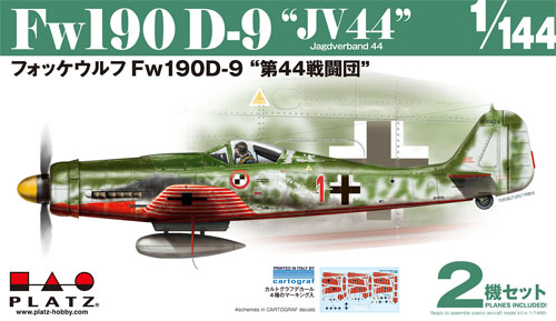 フォッケウルフ Fw190D-9 第44戦闘団プラモデル(プラッツ1/144 プラスチックモデルキットNo.PDR-004)商品画像