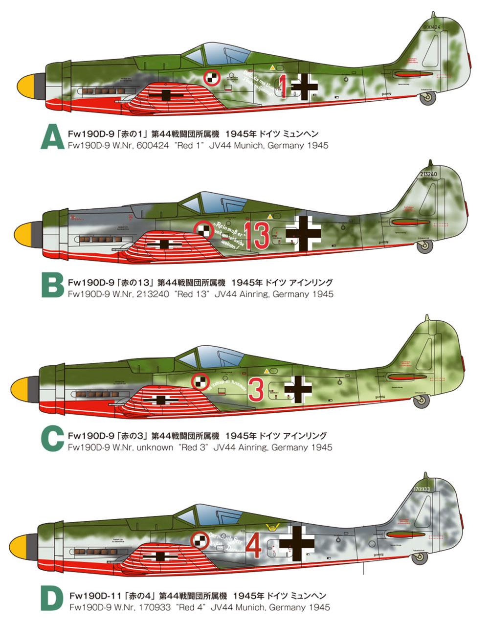 フォッケウルフ Fw190D-9 第44戦闘団プラモデル(プラッツ1/144 プラスチックモデルキットNo.PDR-004)商品画像_1