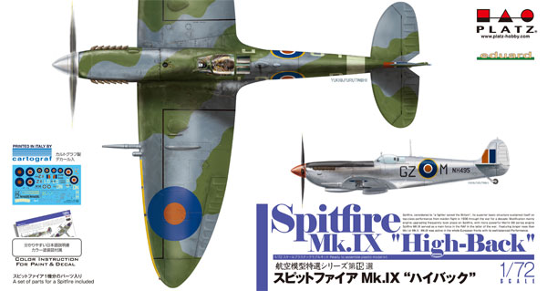 スピットファイア Mk.9 ハイバックプラモデル(プラッツ航空模型特選シリーズNo.AE-015)商品画像
