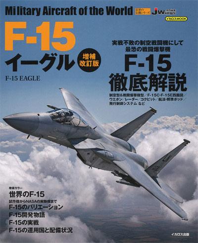 F-15 イーグル 増補改訂版ムック(イカロス出版世界の名機シリーズNo.61855-93)商品画像