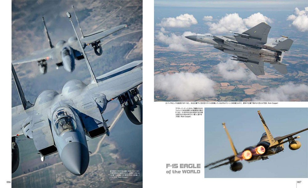 F-15 イーグル 増補改訂版ムック(イカロス出版世界の名機シリーズNo.61855-93)商品画像_1