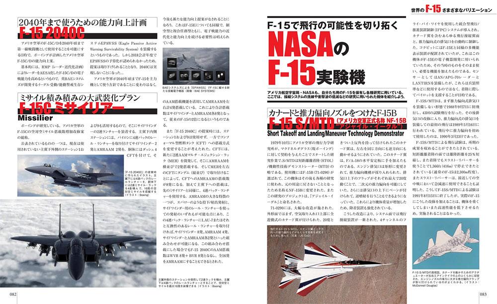 F-15 イーグル 増補改訂版ムック(イカロス出版世界の名機シリーズNo.61855-93)商品画像_3
