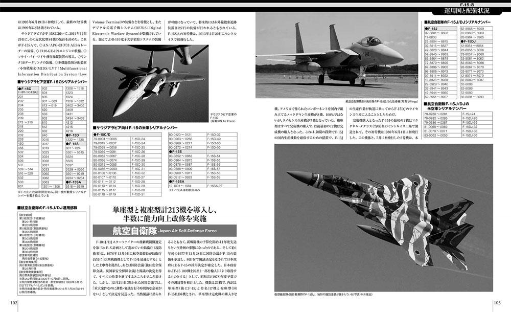 F-15 イーグル 増補改訂版ムック(イカロス出版世界の名機シリーズNo.61855-93)商品画像_4