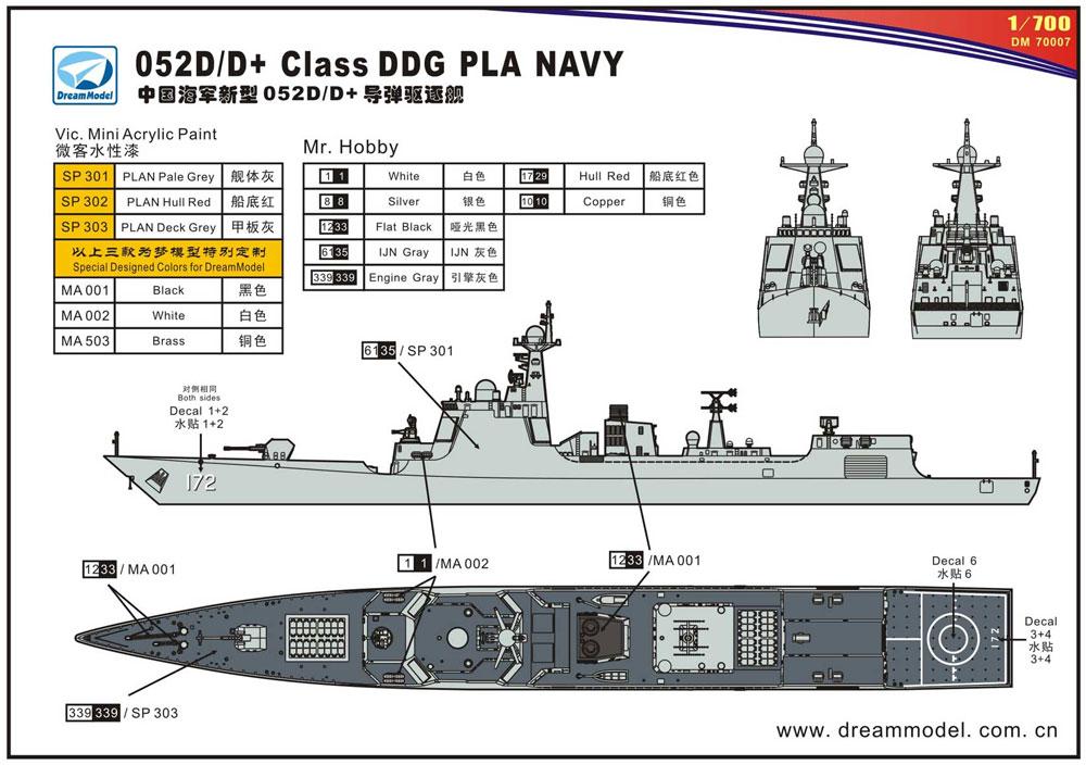 中国海軍 052D/D+ ミサイル駆逐艦プラモデル(ドリームモデル1/700 艦船モデルNo.DM70007)商品画像_2
