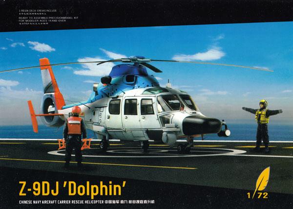 中国海軍 Z-9DJ ドルフィンプラモデル(ドリームモデル1/72 航空機モデルNo.DM720009)商品画像