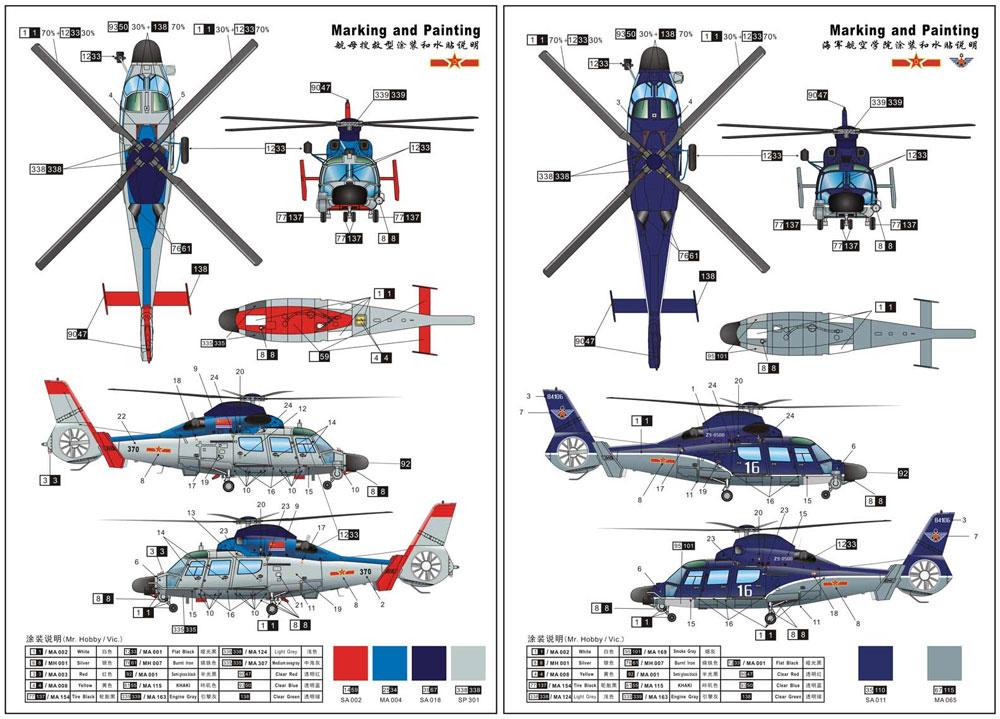 中国海軍 Z-9DJ ドルフィンプラモデル(ドリームモデル1/72 航空機モデルNo.DM720009)商品画像_1