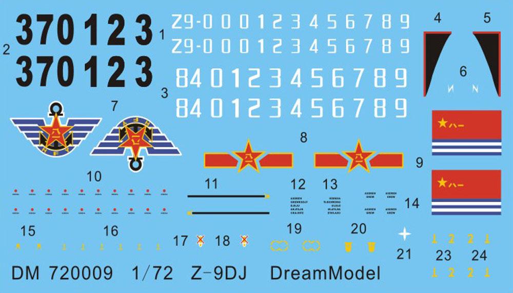 中国海軍 Z-9DJ ドルフィンプラモデル(ドリームモデル1/72 航空機モデルNo.DM720009)商品画像_2