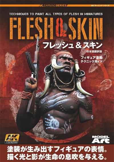 フレッシュ & スキン フィギュア塗装テクニックガイド本(モデルアートAKラーニングシリーズNo.006)商品画像