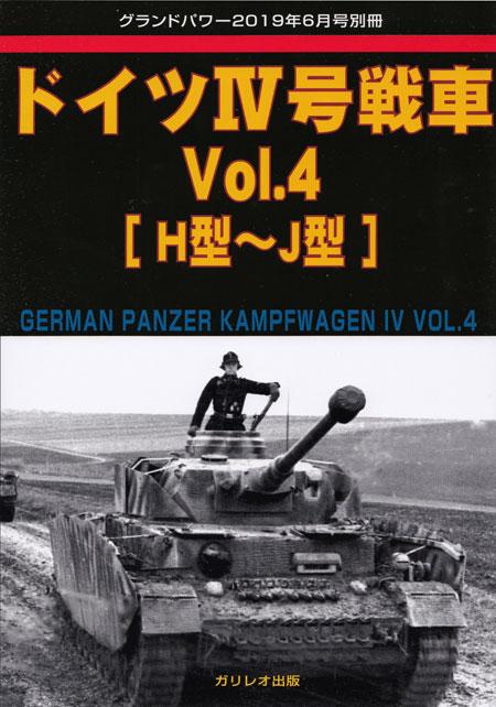 ドイツ 4号戦車 Vol.4 H型-J型別冊(ガリレオ出版グランドパワー別冊No.L-07/27)商品画像