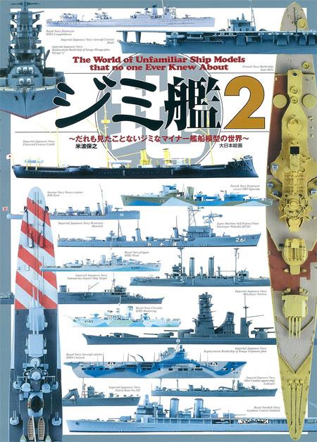 ジミ艦 2 だれも見たことないジミなマイナー艦船模型の世界本(大日本絵画船舶関連書籍No.23266)商品画像