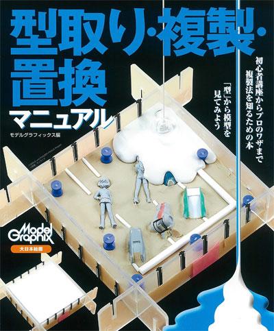 型取り・複製・置換マニュアル本(大日本絵画模型製作/モデルテクニクスNo.23268)商品画像