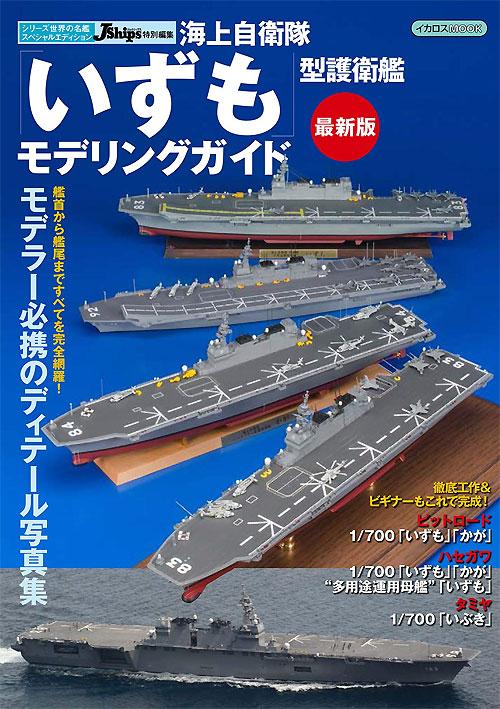 海上自衛隊 いずも型護衛艦 モデリングガイド 最新版本(イカロス出版世界の名艦No.61855-74)商品画像