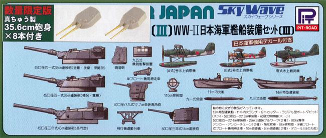 WW2 日本海軍艦船装備セット 3 真ちゅう製 35.6cm砲身 8本付きプラモデル(ピットロードスカイウェーブ E シリーズNo.E003B)商品画像