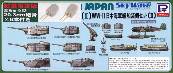 WW2 日本海軍艦船装備セット 2 真ちゅう製 20.3cm砲身 6本付きプラモデル(ピットロードスカイウェーブ E シリーズNo.E005B)商品画像