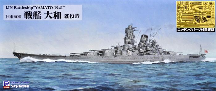 日本海軍 戦艦 大和 就役時 エッチングパーツ付きプラモデル(ピットロード1/700 スカイウェーブ W シリーズNo.W215E)商品画像