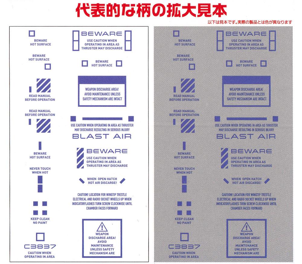 1/144 RB コーションデカール 01 ワンカラー ブルーデカール(HIQパーツデカールNo.RB01-144BLU)商品画像_2