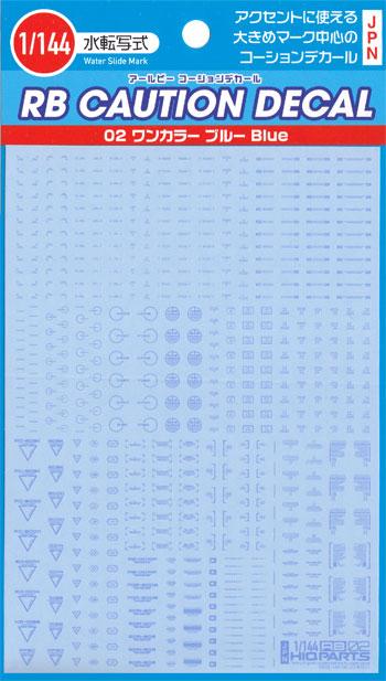 1/144 RB コーションデカール 02 ワンカラー ブルーデカール(HIQパーツデカールNo.RB02-144BLU)商品画像