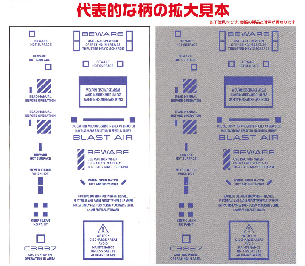 1/100 RB コーションデカール 01 ワンカラー ブルーデカール(HIQパーツデカールNo.RB01-100BLU)商品画像_2