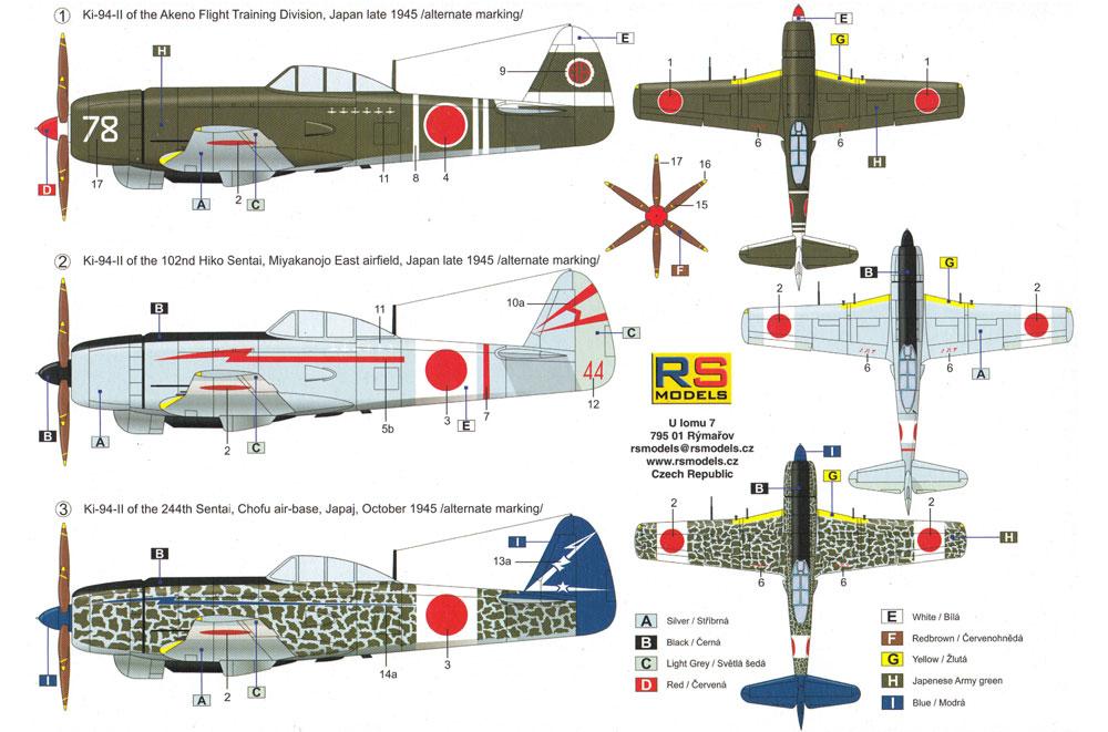 立川 キ-94-2 試作高高度防空戦闘機プラモデル(RSモデル1/72 エアクラフト プラモデルNo.92240)商品画像_1