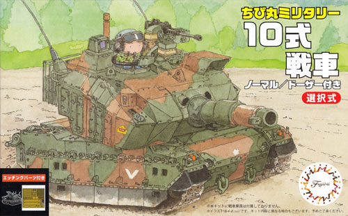 10式戦車 ノーマル/ドーザー付き エッチングパーツ付きプラモデル(フジミちび丸ミリタリーNo.SPOT-008)商品画像