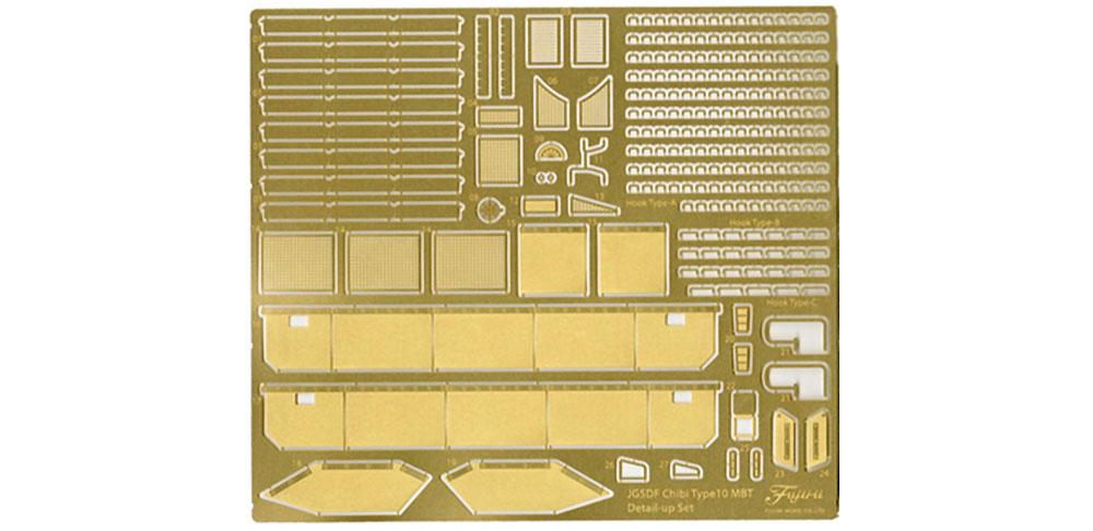 10式戦車 ノーマル/ドーザー付き エッチングパーツ付きプラモデル(フジミちび丸ミリタリーNo.SPOT-008)商品画像_2