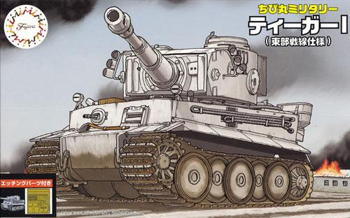 ティーガー 1 東部戦線仕様 エッチングパーツ付きプラモデル(フジミちび丸ミリタリーNo.SPOT-009)商品画像