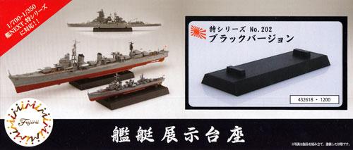 艦艇展示台座 ブラックバージョンディスプレイ台(フジミ1/700 特シリーズNo.202)商品画像
