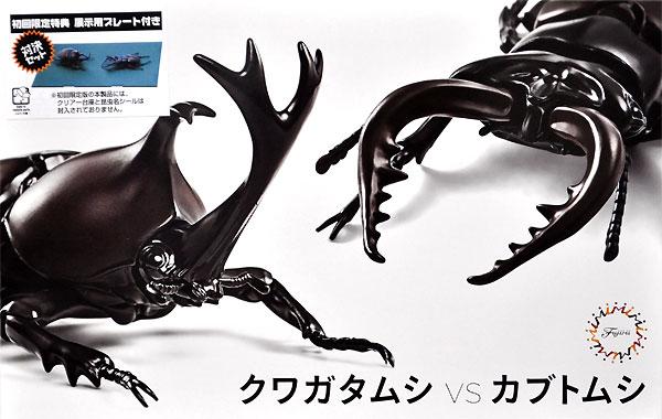 いきもの編 クワガタムシ vs カブトムシ 対決セットプラモデル(フジミ自由研究No.025)商品画像