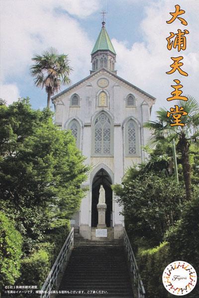 大浦天主堂プラモデル(フジミ建築モデルシリーズNo.025)商品画像