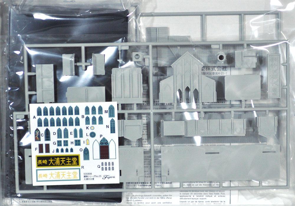 大浦天主堂プラモデル(フジミ建築モデルシリーズNo.025)商品画像_1