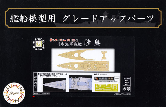 日本海軍 戦艦 陸奥 木甲板シール & 艦名プレート (展示用)木甲板シート(フジミ艦船模型用グレードアップパーツNo.特033EX-001)商品画像