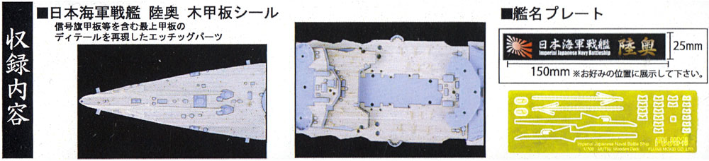 日本海軍 戦艦 陸奥 木甲板シール & 艦名プレート (展示用)木甲板シート(フジミ艦船模型用グレードアップパーツNo.特033EX-001)商品画像_1