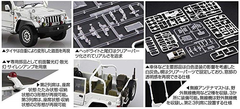 陸上自衛隊 1/2t トラック (警務隊)プラモデル(フジミ1/72 ミリタリーシリーズNo.72M-013)商品画像_2
