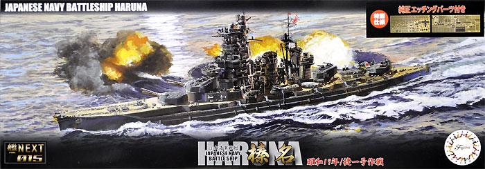 日本海軍 戦艦 榛名 昭和19年/捷一号作戦 特別仕様 純正エッチングパーツ付きプラモデル(フジミ艦NEXTNo.015EX-001)商品画像