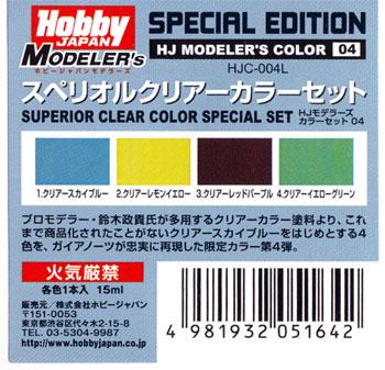 スペリオルクリアーカラーセット塗料(ホビージャパンHJモデラーズ カラーセットNo.HJC-004L)商品画像