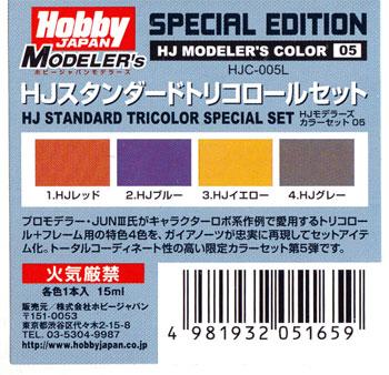HJ スタンダード トリコロールセット塗料(ホビージャパンHJモデラーズ カラーセットNo.HJC-005L)商品画像