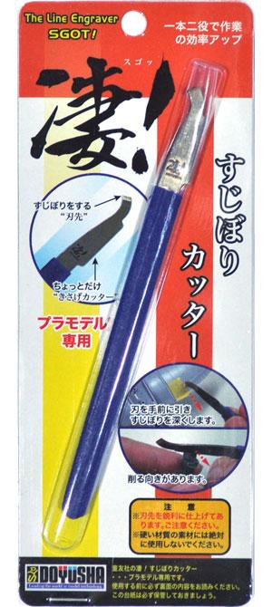 凄! すじぼりカッター プラモデル専用ツール(童友社ツールNo.SG-LE-1800)商品画像